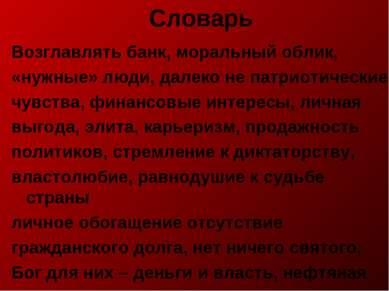 Словарь Возглавлять банк, моральный облик, «нужные» люди, далеко не патриотич...