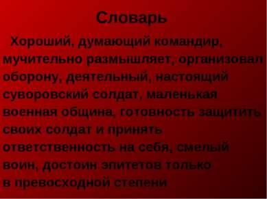 Словарь Хороший, думающий командир, мучительно размышляет, организовал оборон...