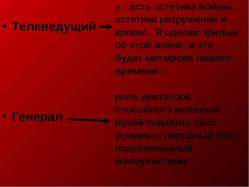 Телеведущий Генерал «…есть эстетика войны, эстетика разрушения и крови!.. Я с...