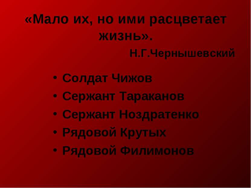 «Мало их, но ими расцветает жизнь». Н.Г.Чернышевский Солдат Чижов Сержант Тар...