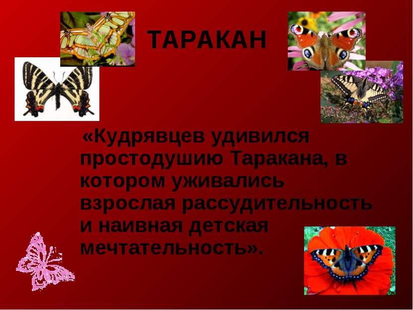 ТАРАКАН «Кудрявцев удивился простодушию Таракана, в котором уживались взросла...