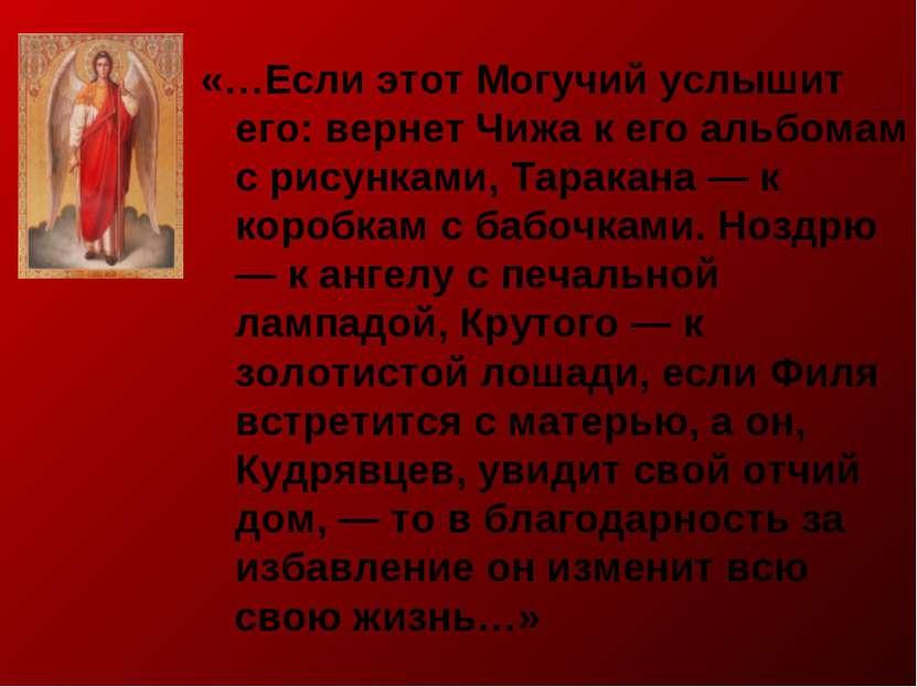 «…Если этот Могучий услышит его: вернет Чижа к его альбомам с рисунками, Тара...