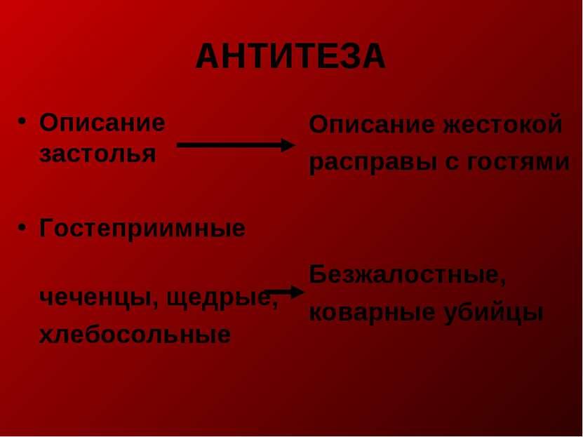 АНТИТЕЗА Описание застолья Гостеприимные чеченцы, щедрые, хлебосольные Описан...