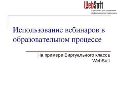 Использование вебинаров в образовательном процессе На примере Виртуального кл...