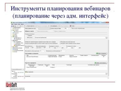Инструменты планирования вебинаров (планирование через адм. интерфейс)