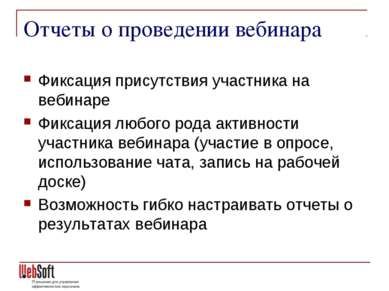 Отчеты о проведении вебинара Фиксация присутствия участника на вебинаре Фикса...