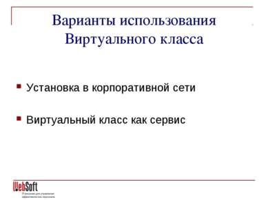 Варианты использования Виртуального класса Установка в корпоративной сети Вир...