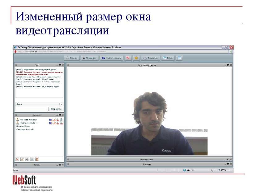 Измененный размер окна видеотрансляции