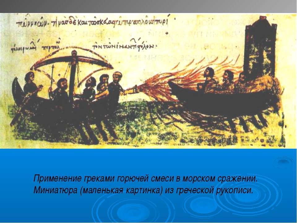 Применение греками горючей смеси в морском сражении. Миниатюра (маленькая кар...