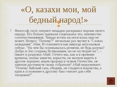 «О, казахи мои, мой бедный народ!» Философ, поэт, патриот нещадно раскрывал п...