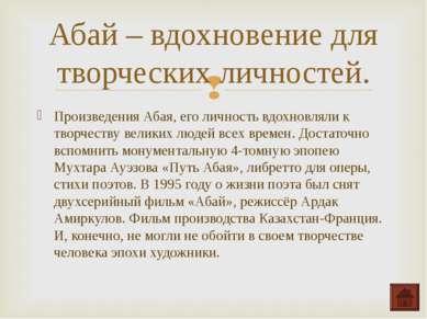 Произведения Абая, его личность вдохновляли к творчеству великих людей всех в...