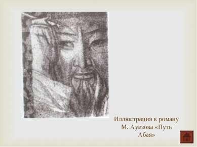 Иллюстрация к роману М. Ауезова «Путь Абая»