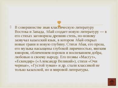 В совершенстве зная классическую литературу Востока и Запада, Абай создает но...