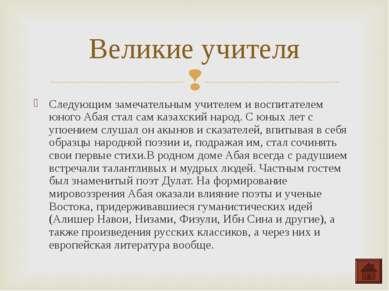 Следующим замечательным учителем и воспитателем юного Абая стал сам казахский...