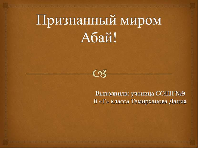 Выполнила: ученица СОШГ№9 8 «Г» класса Темирханова Дания