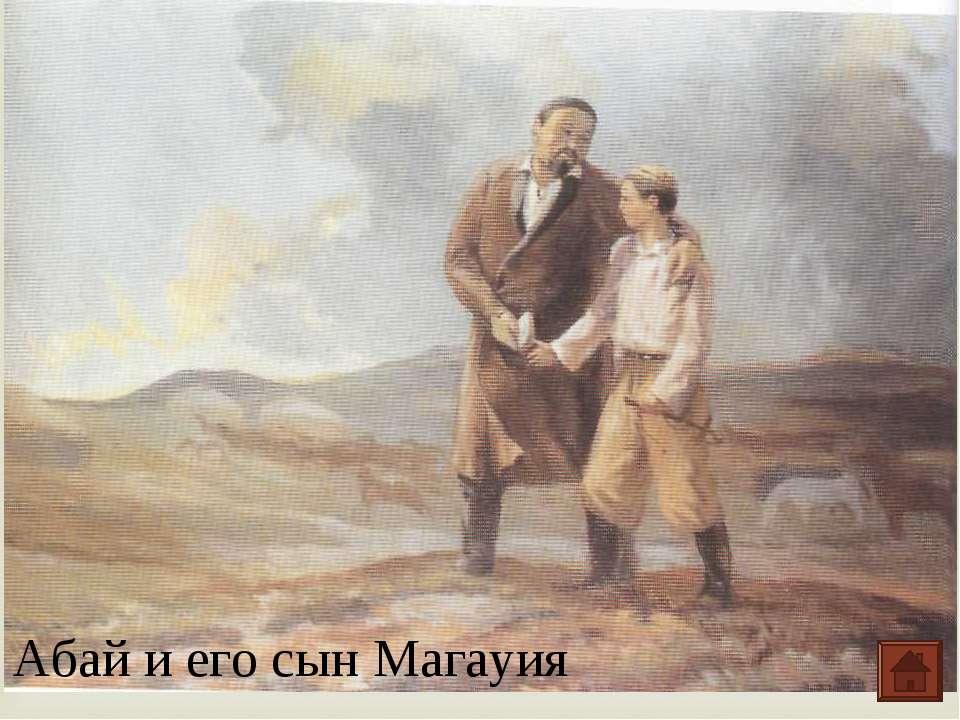 Абай и его сын Магауия