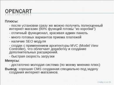 Плюсы: - после установки сразу же можно получить полноценный интернет-магазин...