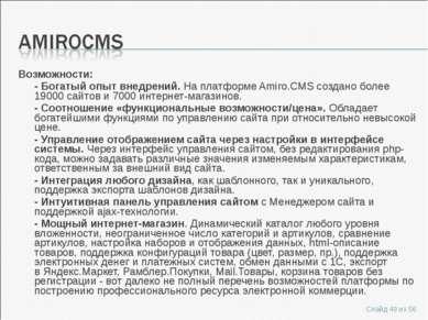 Возможности: - Богатый опыт внедрений.На платформе Amiro.CMS создано более 1...