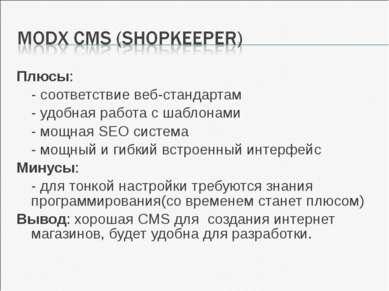 Плюсы: - соответствие веб-стандартам - удобная работа с шаблонами - мощная SE...