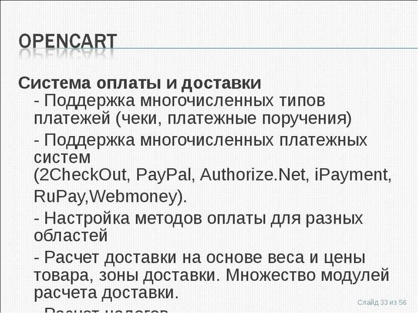 Система оплаты и доставки - Поддержка многочисленных типов платежей (чеки, пл...