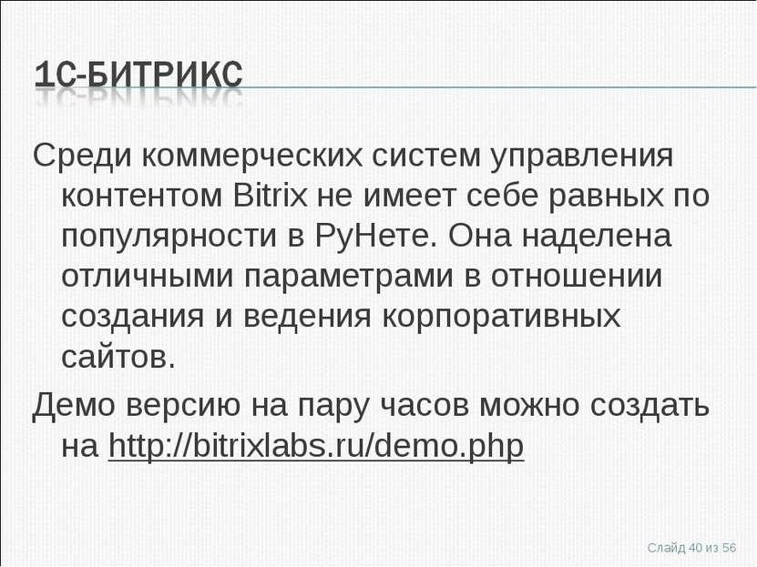 Среди коммерческих систем управления контентом Bitrix не имеет себе равных по...
