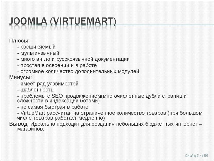 Плюсы: - расширяемый - мультиязычный - много англо и русскоязычной документац...