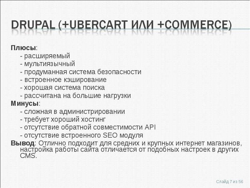 Плюсы: - расширяемый - мультиязычный - продуманная система безопасности - вст...