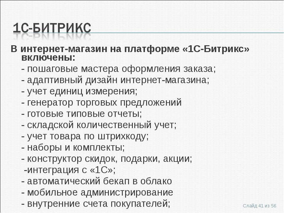 В интернет-магазин на платформе «1С-Битрикс» включены: - пошаговые мастера оф...