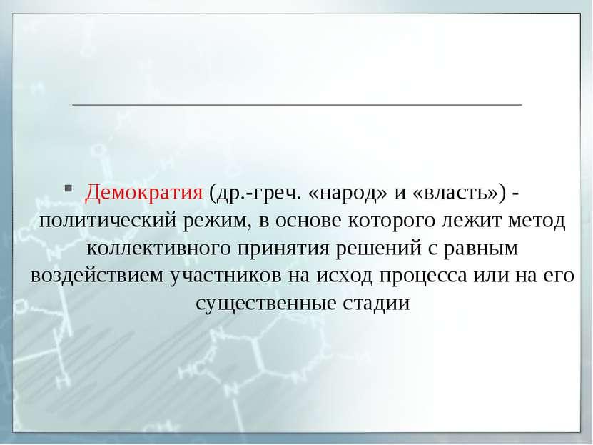 Демократия (др.-греч. «народ» и «власть») - политический режим, в основе кото...