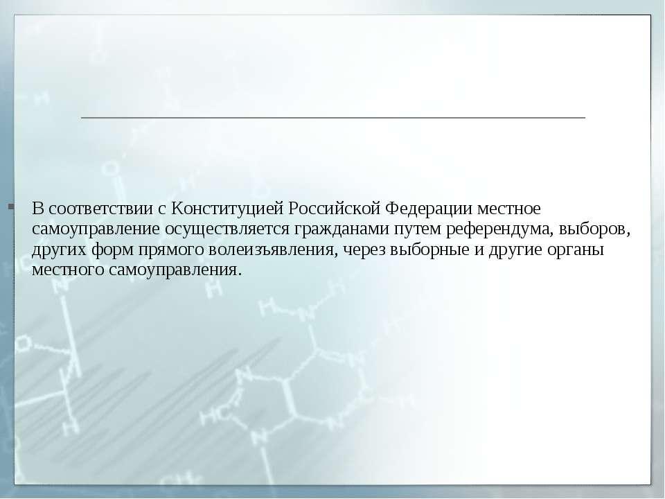 В соответствии с Конституцией Российской Федерации местное самоуправление осу...