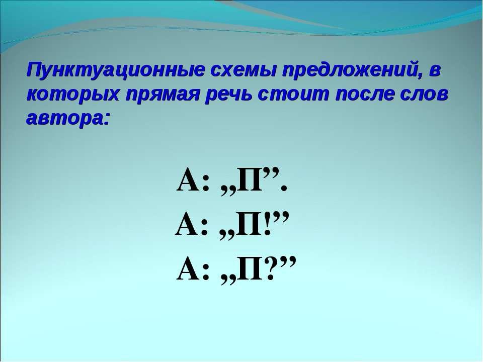 "А: ,,П!"" А: ,,П?"""