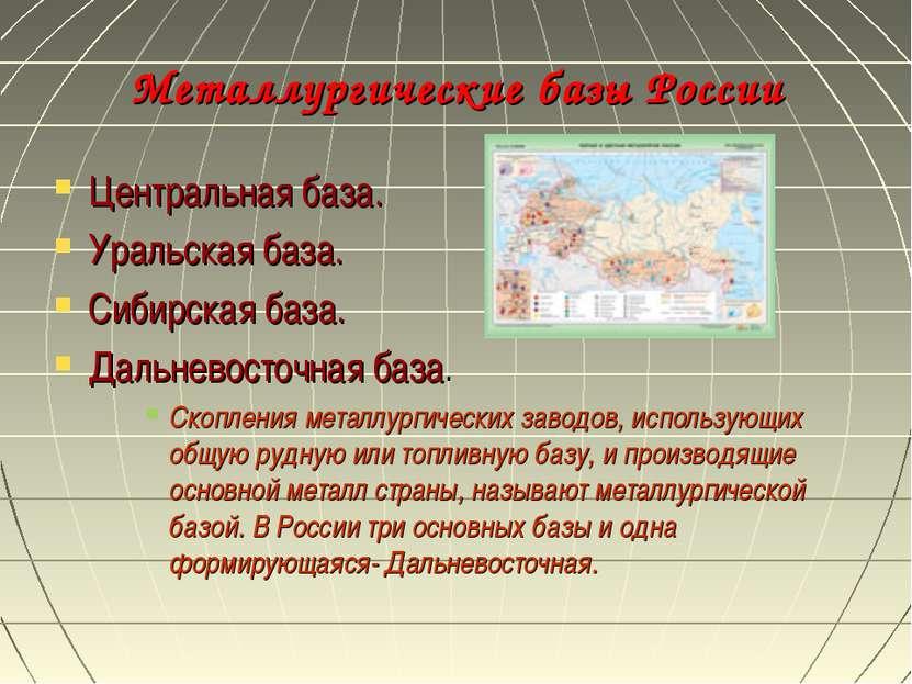 Металлургические базы России Центральная база. Уральская база. Сибирская база...