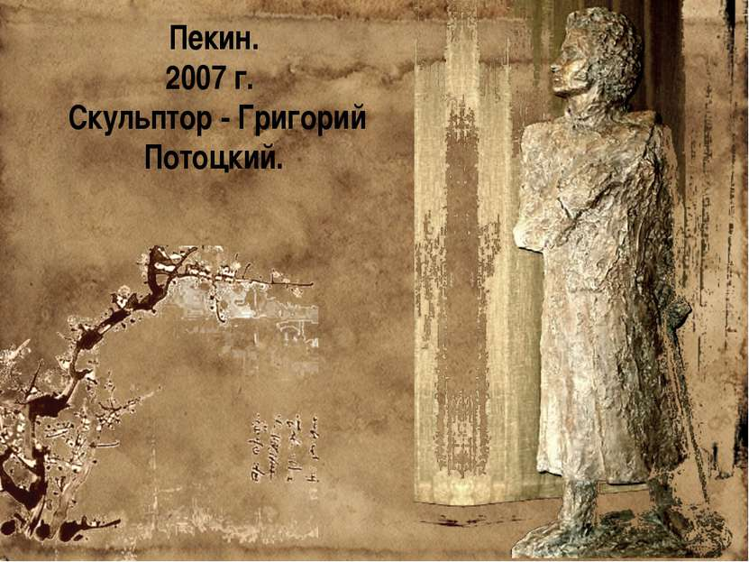 Пекин. 2007 г. Скульптор - Григорий Потоцкий.