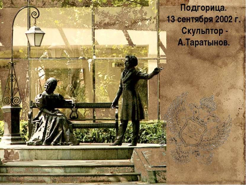 Подгорица. 13 сентября 2002 г. Скульптор - А.Таратынов.