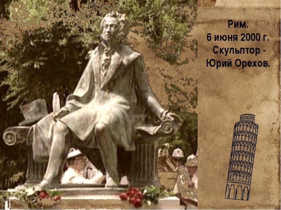 Рим. 6 июня 2000 г. Скульптор - Юрий Орехов.