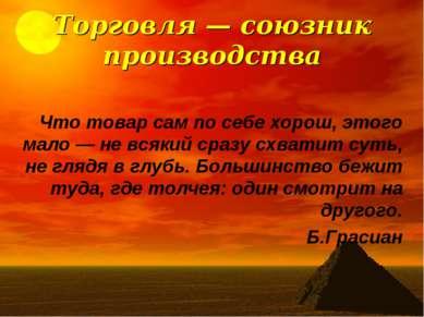 Торговля — союзник производства Что товар сам по себе хорош, этого мало — не ...
