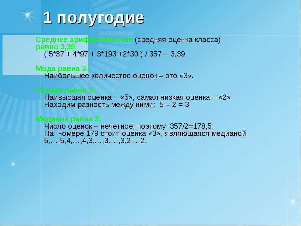 1 полугодие Среднее арифметическое (средняя оценка класса) равно 3,39. ( 5*37...