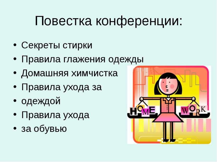 Повестка конференции: Секреты стирки Правила глажения одежды Домашняя химчист...