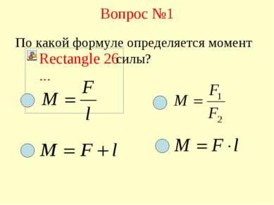 Вопрос №1 По какой формуле определяется момент силы?