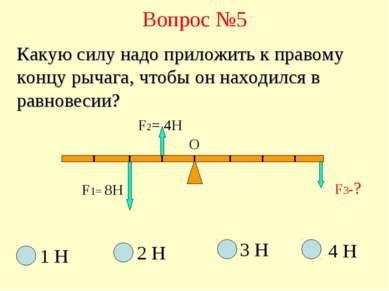 Вопрос №5 F1= 8H F3-? О Какую силу надо приложить к правому концу рычага, что...