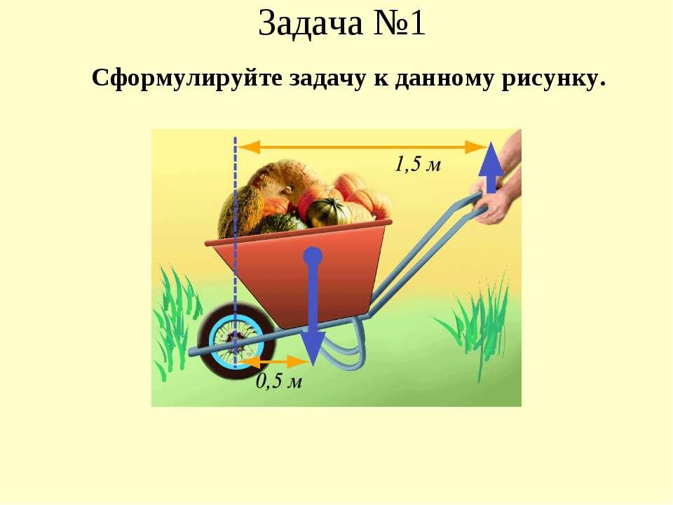 Задача №1 Сформулируйте задачу к данному рисунку.