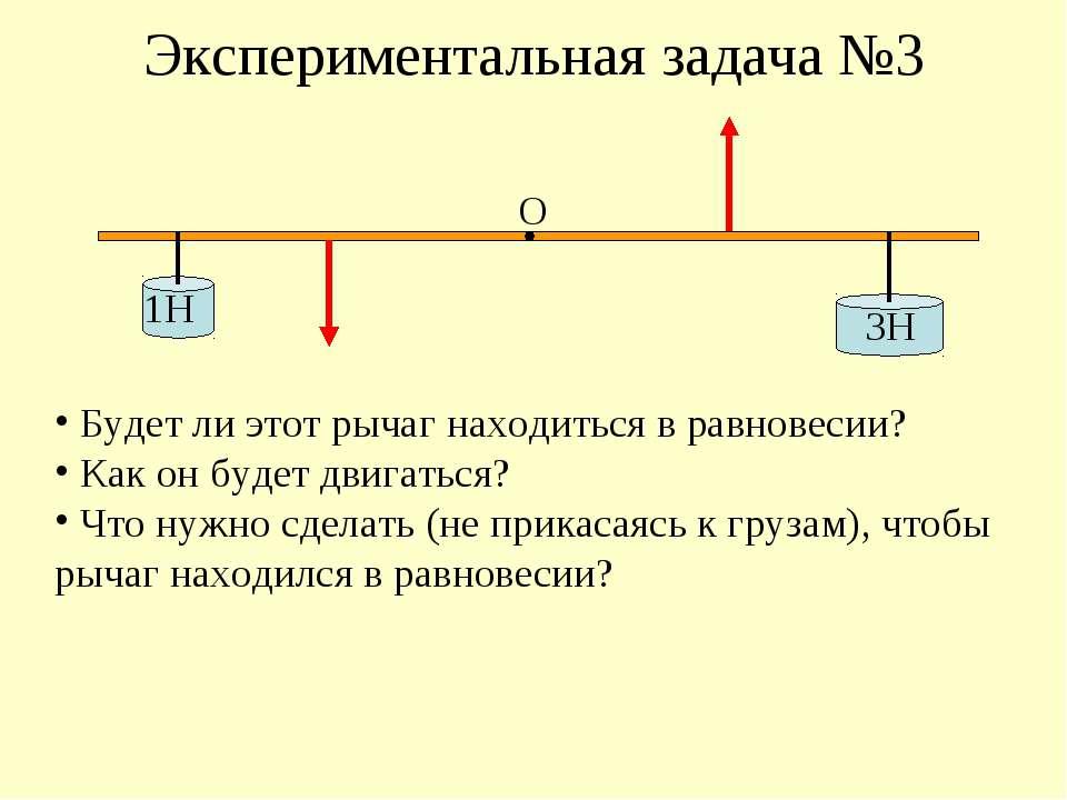Экспериментальная задача №3 1Н 3Н О Будет ли этот рычаг находиться в равновес...