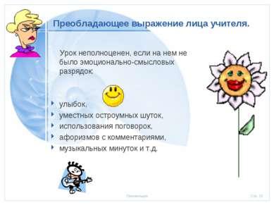Преобладающее выражение лица учителя. Урок неполноценен, если на нем не было ...