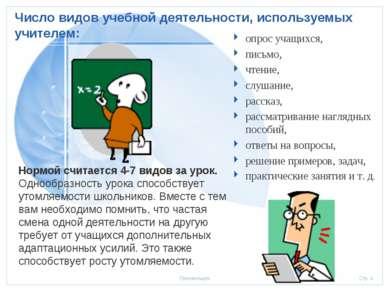 Число видов учебной деятельности, используемых учителем: Нормой считается 4-7...