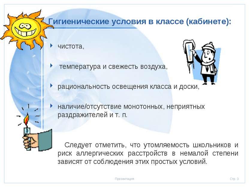 Гигиенические условия в классе (кабинете): чистота, температура и свежесть во...