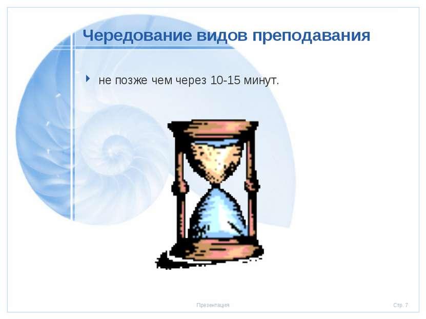 Чередование видов преподавания не позже чем через 10-15 минут. Стр. * 20.01.2...
