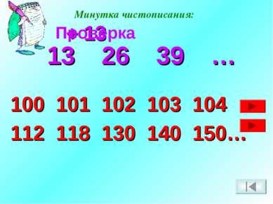 Минутка чистописания: 13 26 39 … 100 101 102 103 104 112 118 130 140 150… + 1...