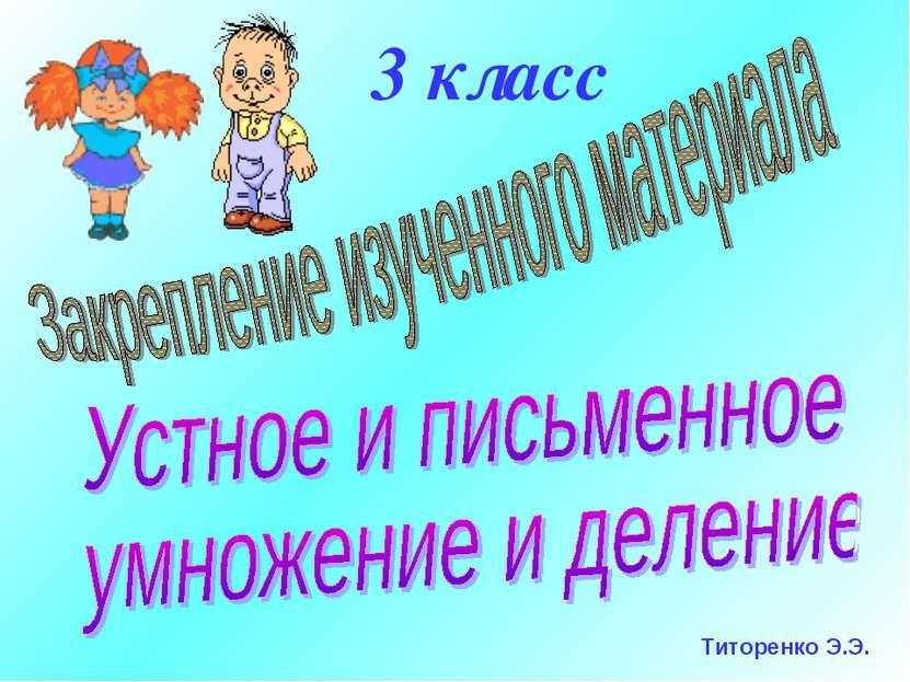 3 класс Титоренко Э.Э.