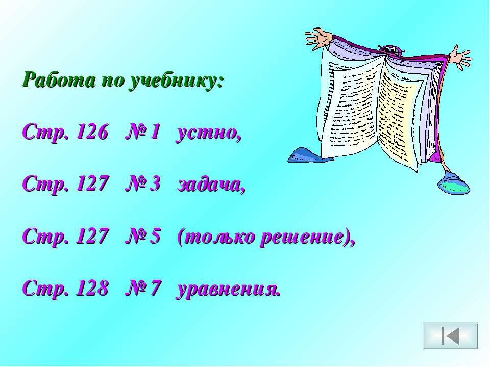 Работа по учебнику: Стр. 126 № 1 устно, Стр. 127 № 3 задача, Стр. 127 № 5 (то...