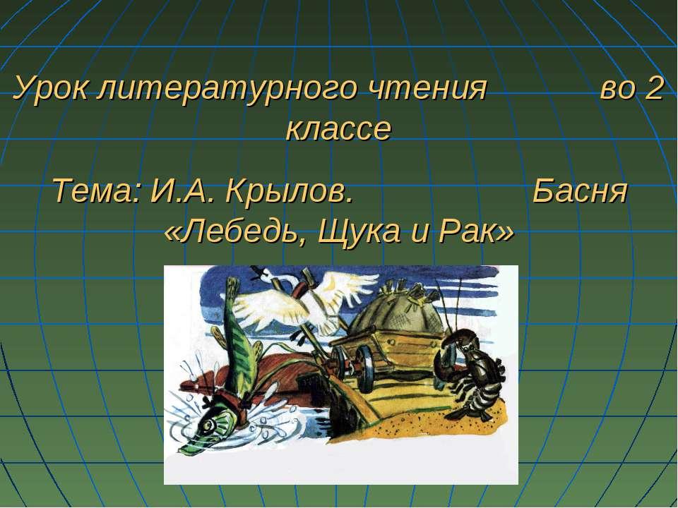 Урок литературного чтения во 2 классе Тема: И.А. Крылов. Басня «Лебедь, Щука ...